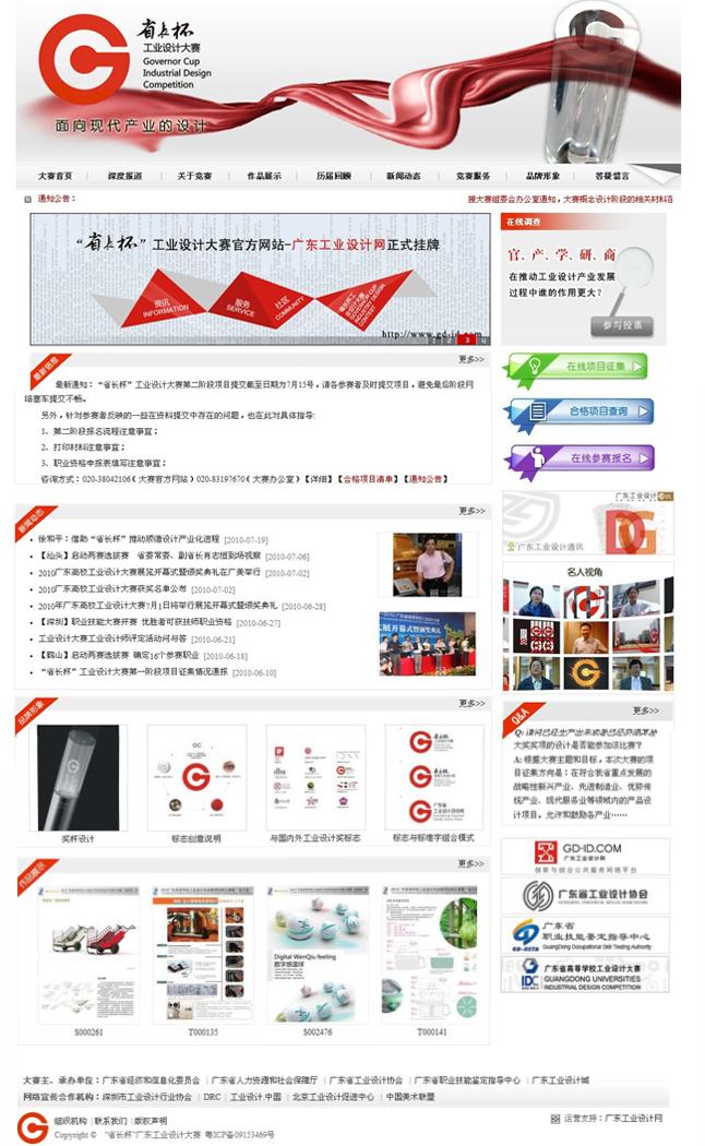客户:广东省工业设计协会