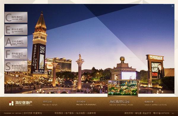 net 网址: 进入论坛讨论   广东海伦堡地产集团有限公司创建于1998年
