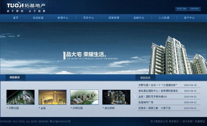网站内页banner素材