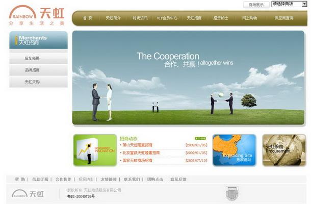 天虹商场网站建设