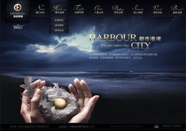 皇庭港湾项目网站 都市港湾