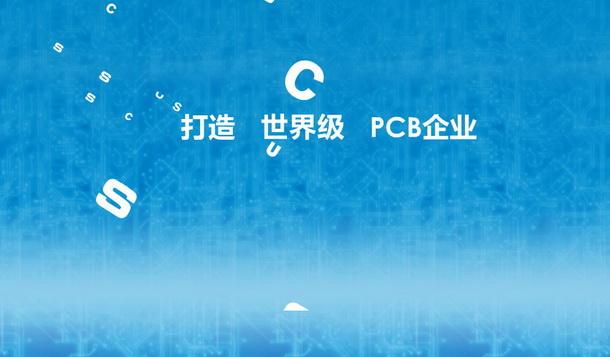 深南电路科技公司网站