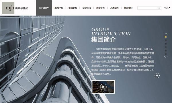 深圳市集团公司网站建设